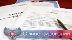Получение лицензии на металлолом