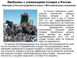 Проблемы с утилизацией отходов в России