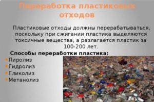 Способы переработки пластика