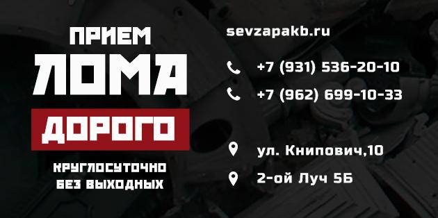 ban_sevzapakb