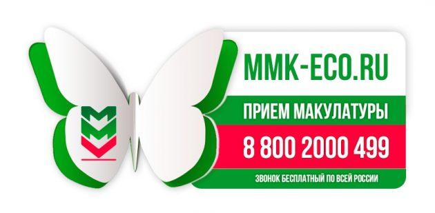 Ммк макулатура официальный сайт где в кунгуре сдать макулатуру