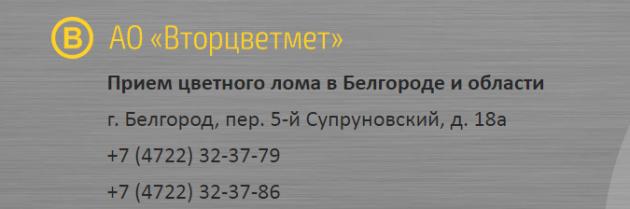 Баннер_Вторцветмет