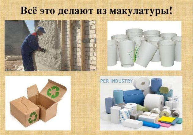 Сделать из макулатуры макулатура прием в ставропольском крае