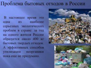 Экологическая катастрофа из-за неперерабатываемого мусора