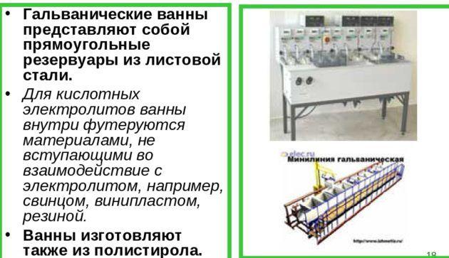 Гальваническая обработка в промышленности