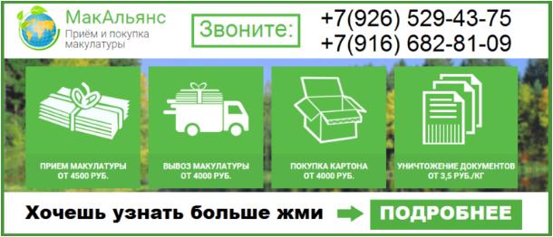 Ммк макулатура москва официальный сайт одна тонна макулатура экономить