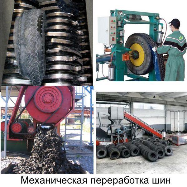 Утилизацию шин