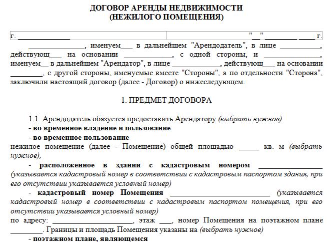 Фрагмент договора аренды нежилого помещения
