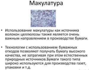 Использование макулатуры