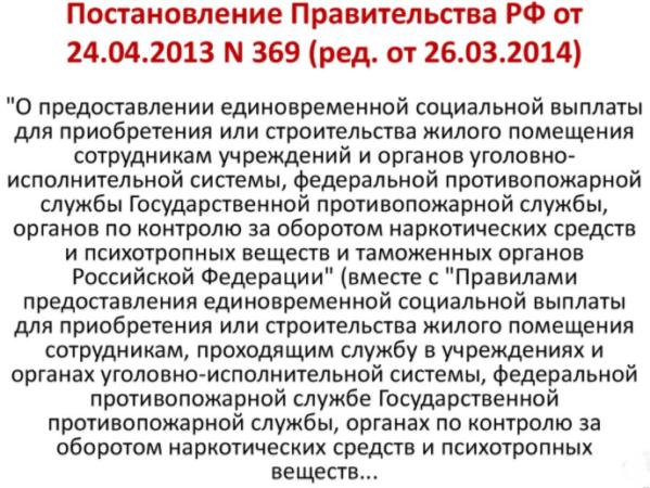 Постановление Правительства РФ № 369