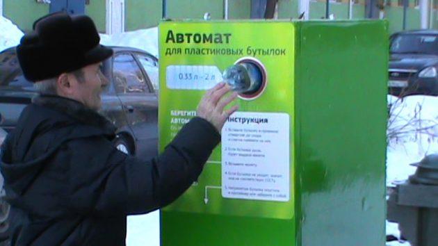 Автомат по сбору пластиковых бутылок