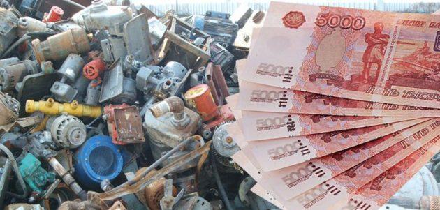 Деньги за металлолом