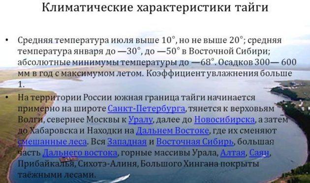 Климатические характеристики тайги России