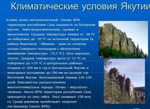 Климатические условия в Якутии