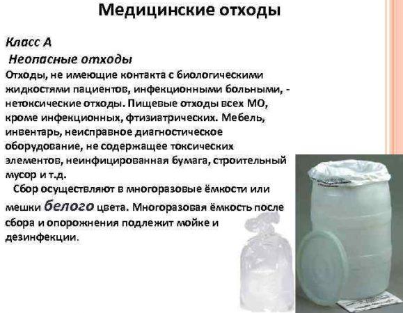Медицинские отходы класса А