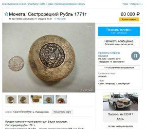 Объявление о продаже монет