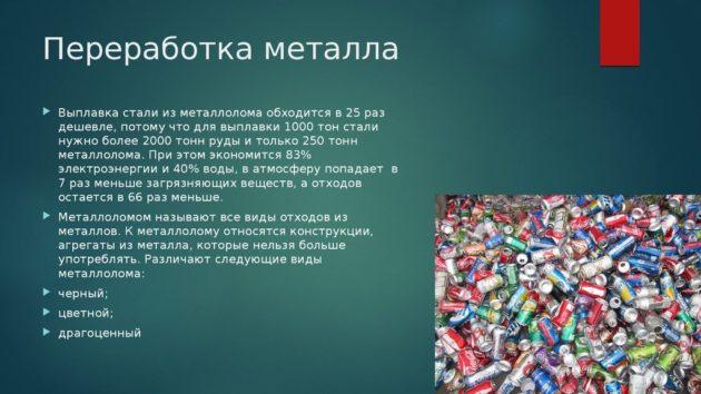 Переработка металла