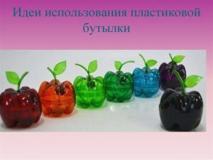 Шкатулки-«яблоки» из пластикового мусора