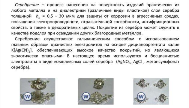 Виды гальванизации металлов