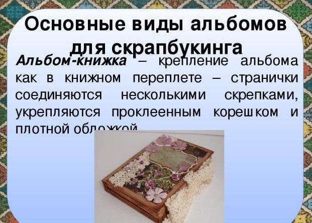 Альбом-книжка