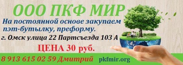 Баннер ПФК МИР новый