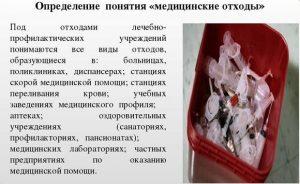 Что такое медицинские отходы