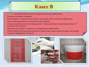 Медицинские отходы класса В