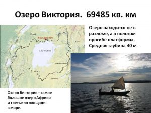Озеро Виктория - подробное описание