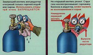 Правила безопасности во время газовой резки металла