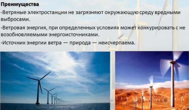 Преимущества ветряных электростанций