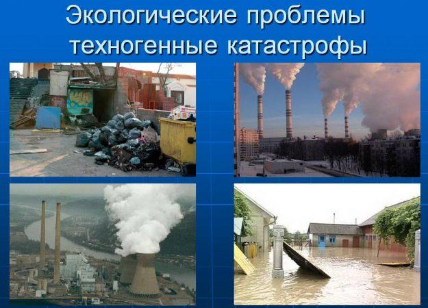 Техногенные катастрофы