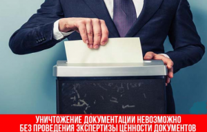 Уничтожение документов неозможно без проведения экспертизы ценности документов
