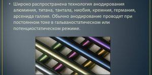 Анодирование металлов