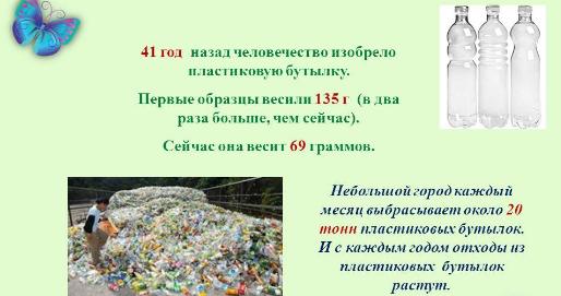 Факты о пластиковой бутылке