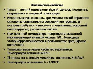 Физические свойства титана