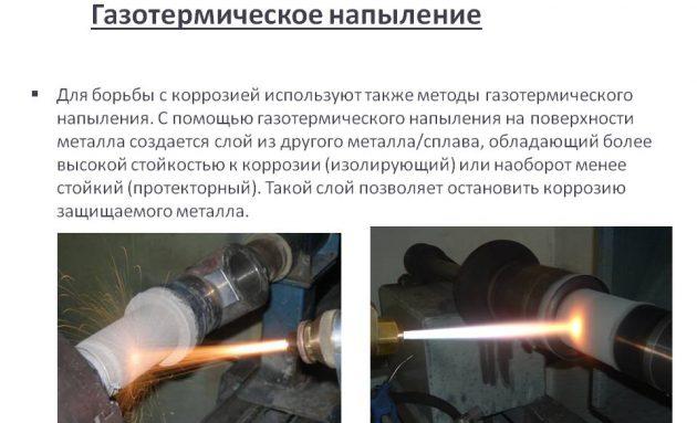 Газотермическое цинкование