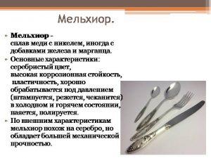 Характеристика мельхиора