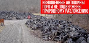Изношенные шины резко ухудшают экологическую ситуацию