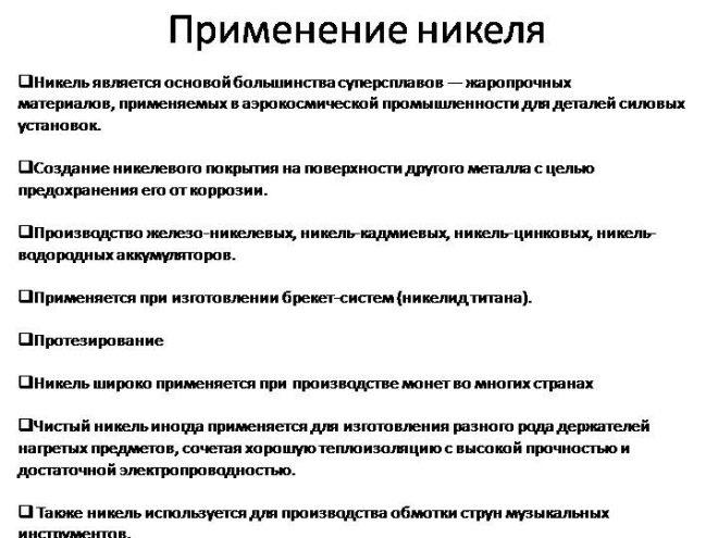 Никель цена за 1 кг сегодня на российском рынке