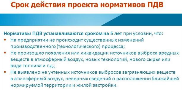 Срок действия проекта нормативов ПДВ