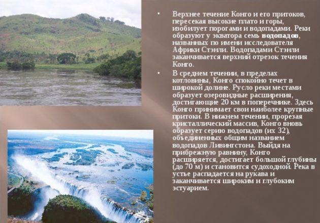 Верхнее течение Конго и его притоков