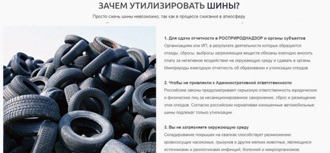 Зачем утилизировать шины