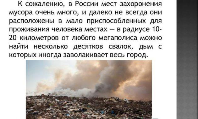 Захоронение мусора в России