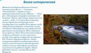 История реки Волга