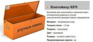 Контейнер для сбора, хранения и транспортировки ртутных (люминесцентных) ламп