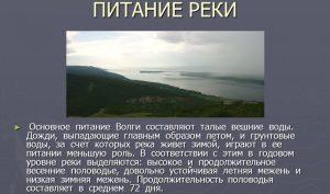 Питание реки Волга