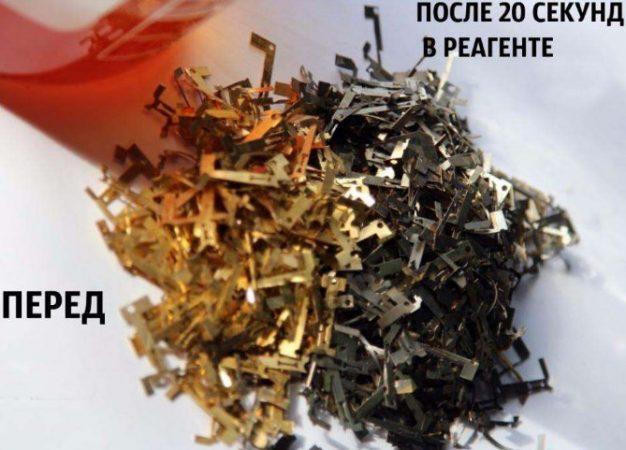 Позолоченный металл до и после помещения в реактив