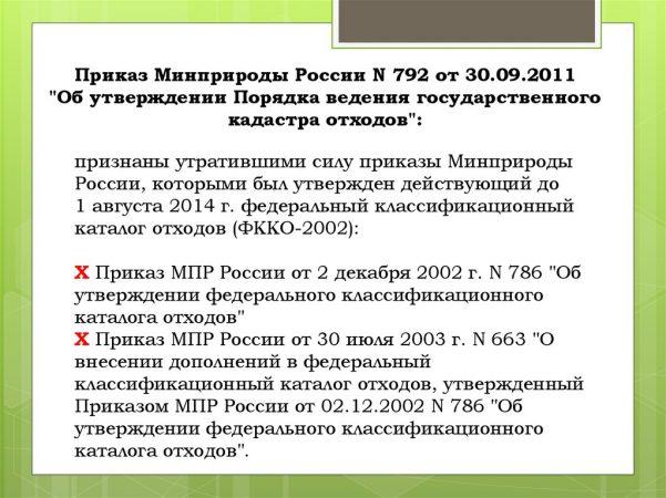 Приказ № 792 Минприроды РФ