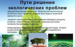 Пути решения экологических проблем