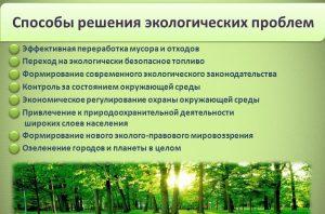 Способы решения экологических проблем